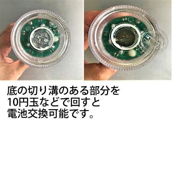 電池交換の仕方