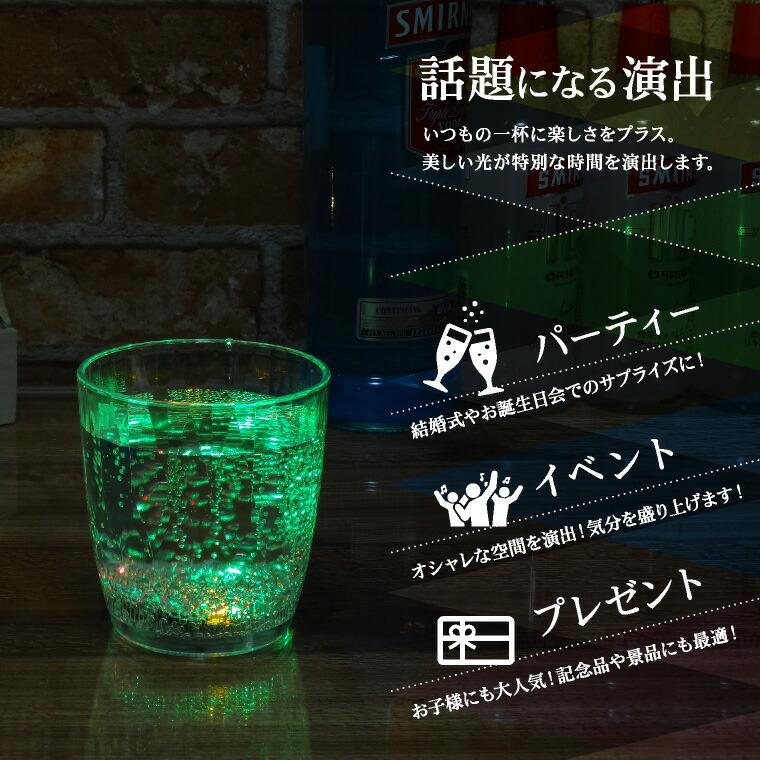 光る、LED、タンブラー、グラス、カクテルグラス、ビアグラス、ロックグラス、カップ、コップ、おしゃれ、かわいい、プレゼント