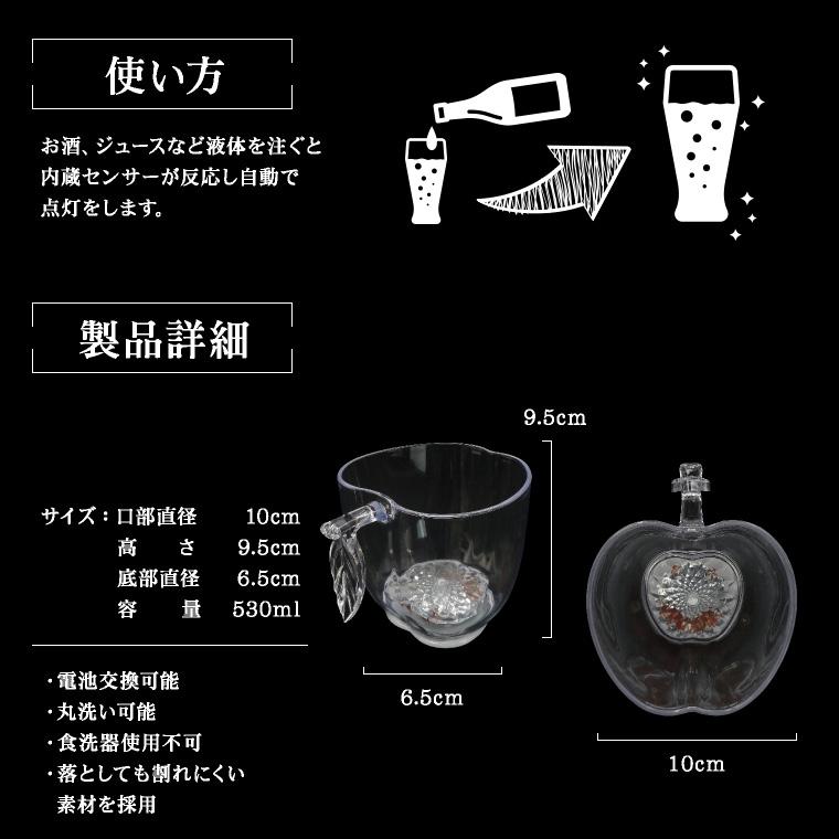 光る、LED、タンブラー、グラス、カクテルグラス、ビアグラス、ロックグラス、カップ、コップ、りんご型、リンゴ型、おしゃれ、かわいい、プレゼント