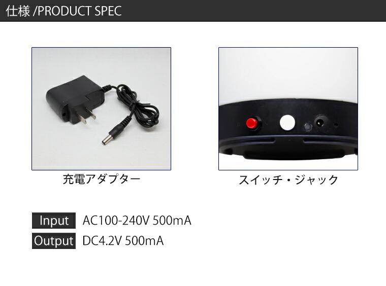 仕様 バッテリー内蔵(充電アダプター付き)