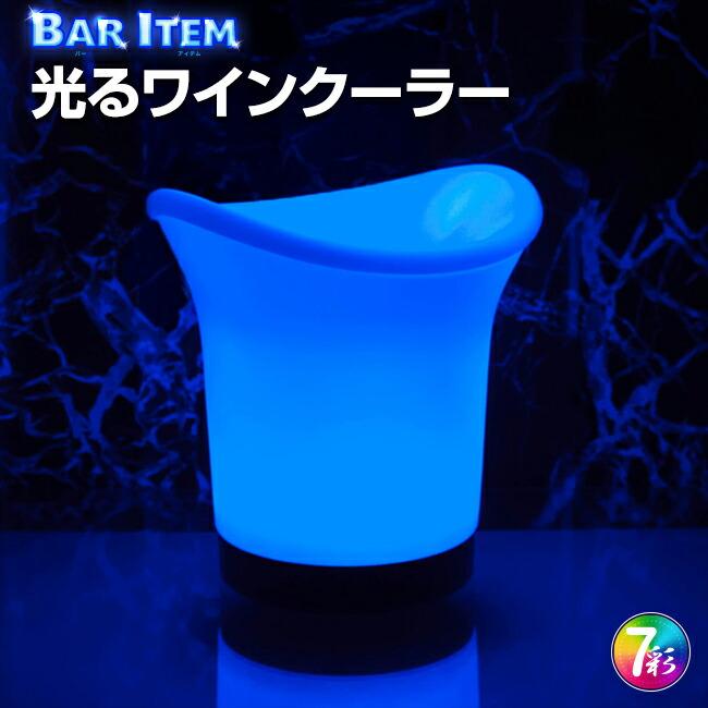光るバーアイテム ボトルクーラー