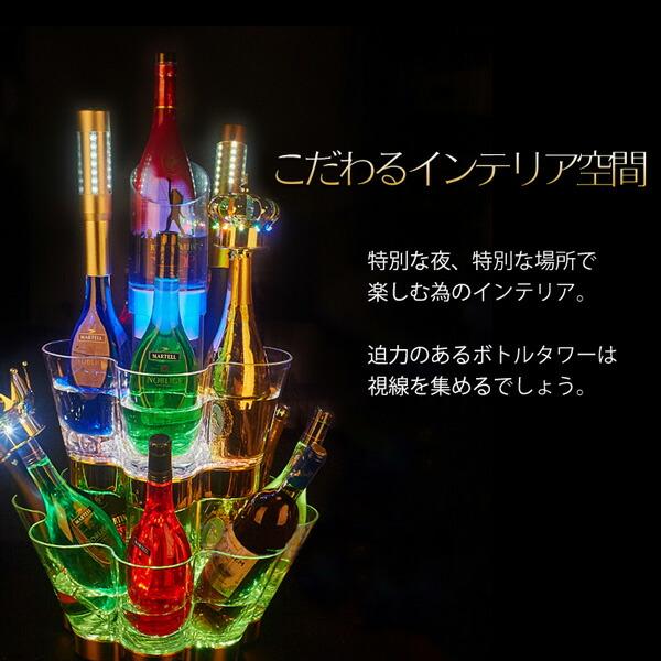 光る ワインクーラー ボトルクーラー タワー 大型 派手 お洒落 シャンパン イベント パーティ クラブ