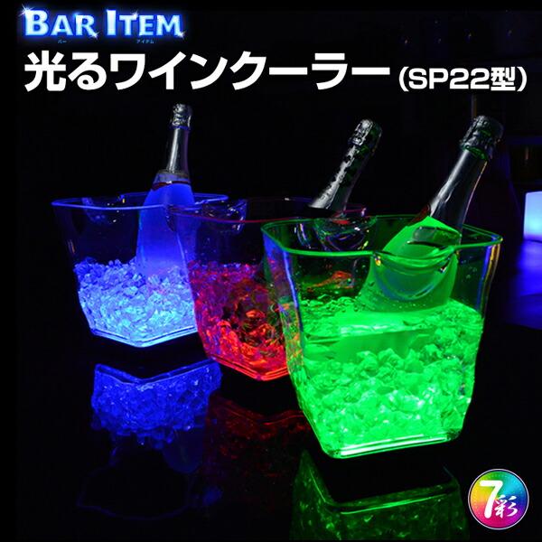 LED アイスペール アイスバケツ ボトルクーラー シャンパンクーラー お洒落 お酒グッツ 氷入れ シンプル
