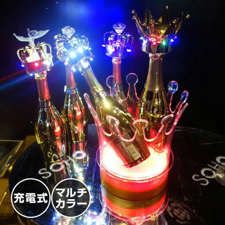 王冠型充電式RGB
