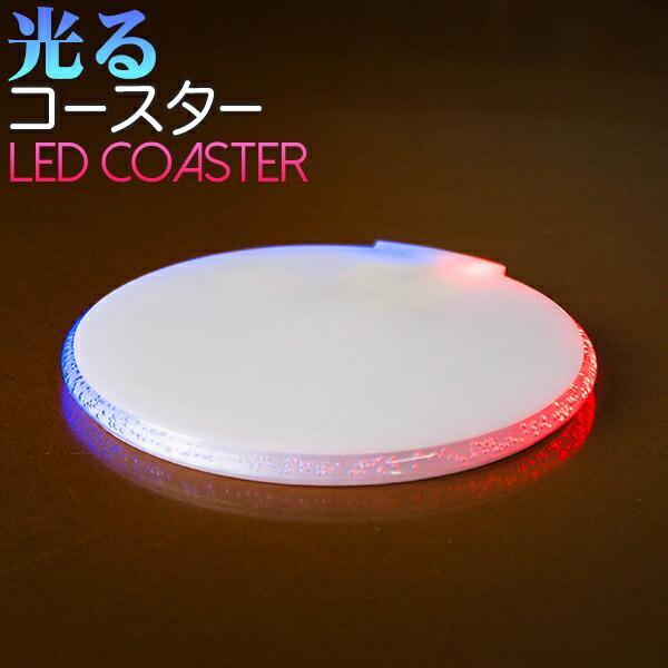 薄型 光るコースター