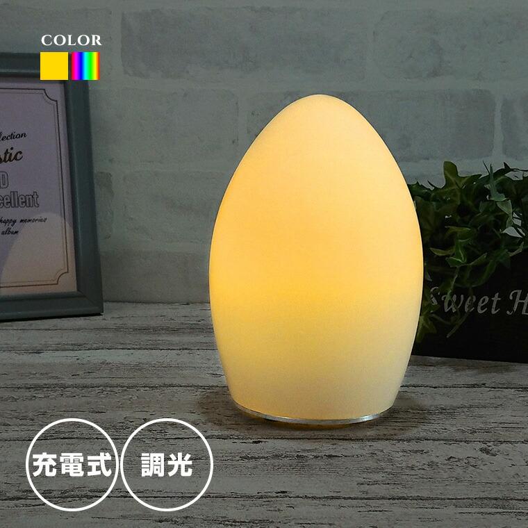 インテリアライト ランプ 照明 LED インテリアランプ エッグ 卵 間接照明