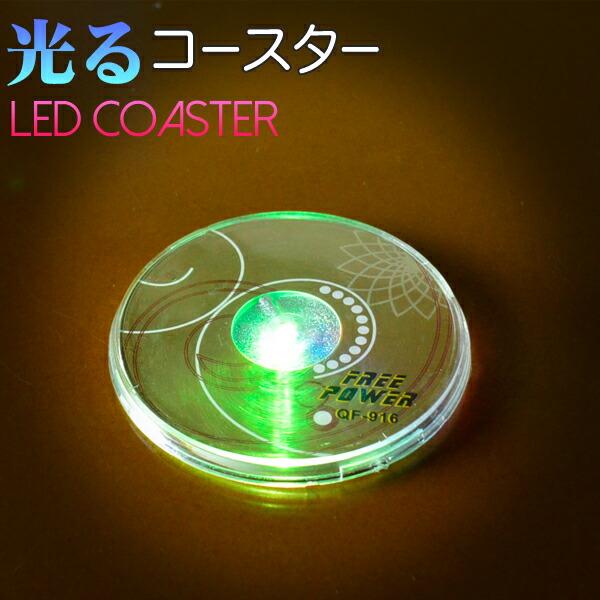 光るコースター。薄くて丸い使い易いコースターです。