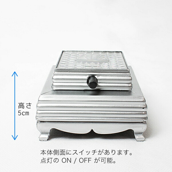 本体の側面にスイッチがあり、点灯のオン、オフが設定出来ます。