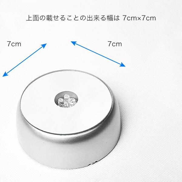 上面に載せることの出来る幅は7cm×7cm