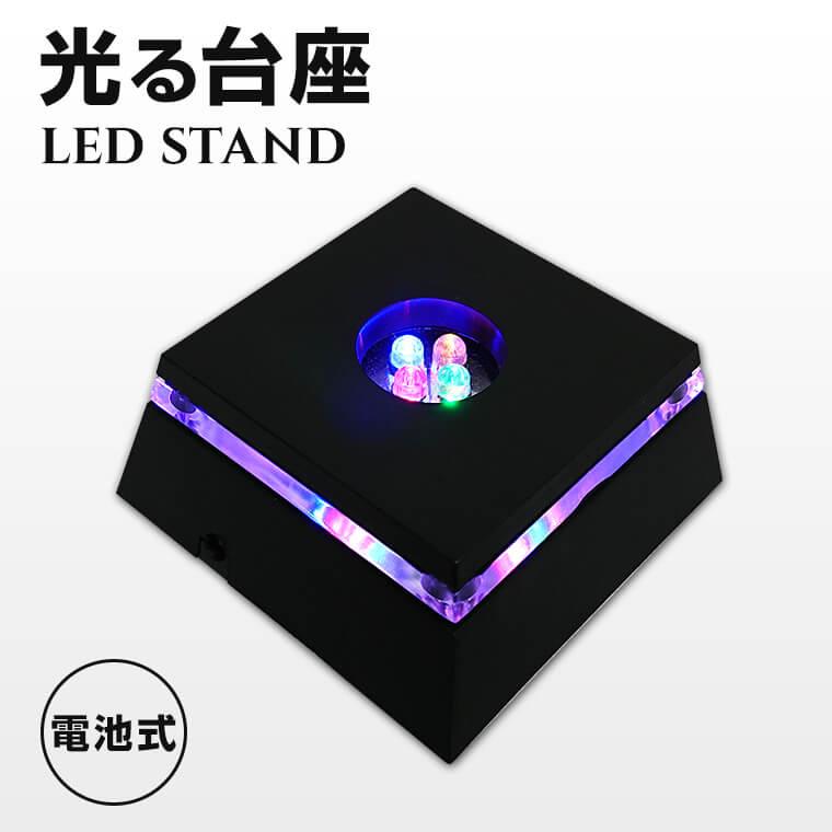 LED台座、四角、4灯、電池式