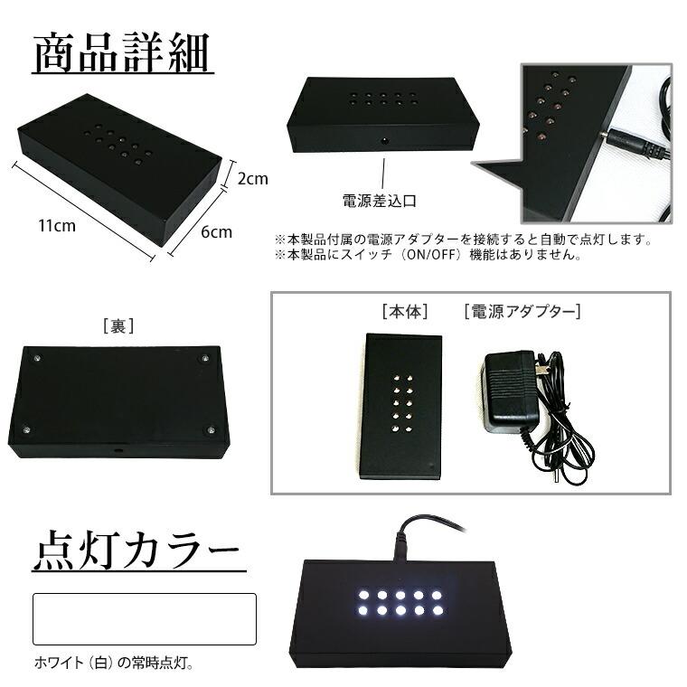 LED台座、長方形、10灯、アダプター式