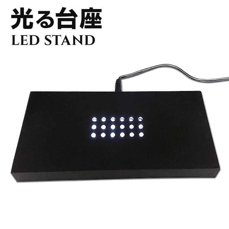 LED台座、長方形、18灯、アダプター式
