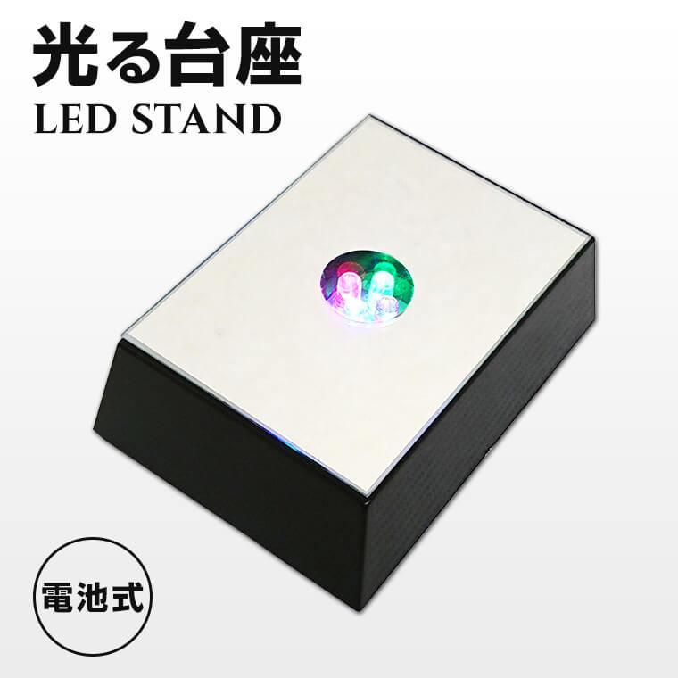LED台座、長方形、4灯、電池式