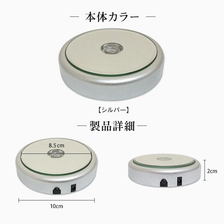 LED台座、丸形、4灯、アダプター式
