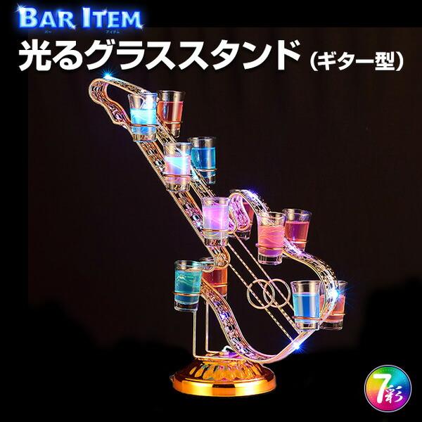 光る グラススタンド ギター LED ショットグラス パーティー イベント 目立つ お洒落 ウイスキー お酒