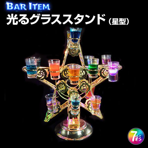 光る グラススタンド スター LED ショットグラス パーティー イベント 目立つ お洒落 ウイスキー お酒