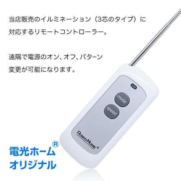 当店販売のイルミネーションに対応するリモートコントローラーです。遠隔で電源のオン、オフ、パターン変更が可能になります。