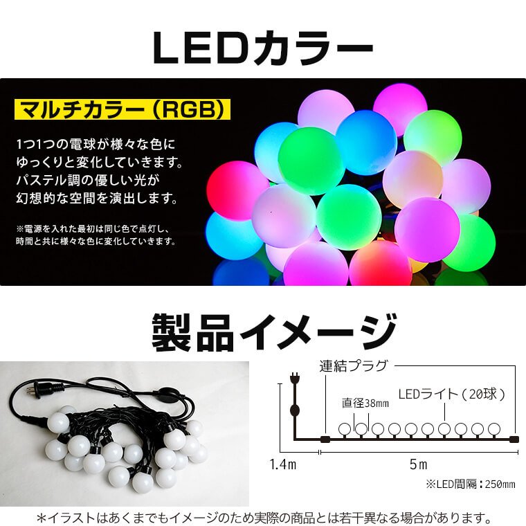 イルミネーション LED ライト 特大 カラーボール 5m 20球