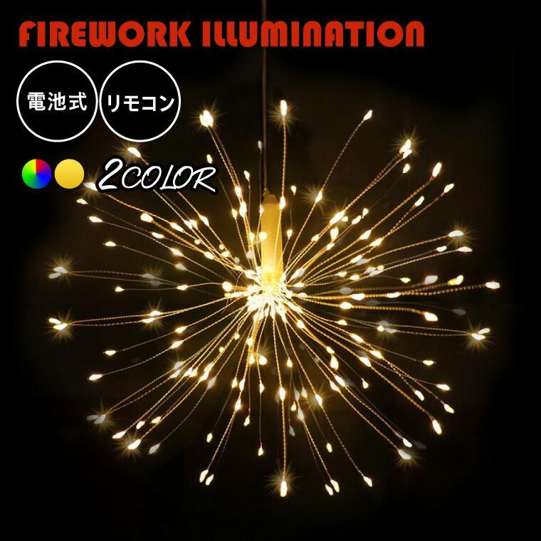 イルミネーション、LED、花火、ボンボン、ストリングライト、フェアリーライト、クリスマス、ハロウィン、オーナメント、おしゃれ、かわいい