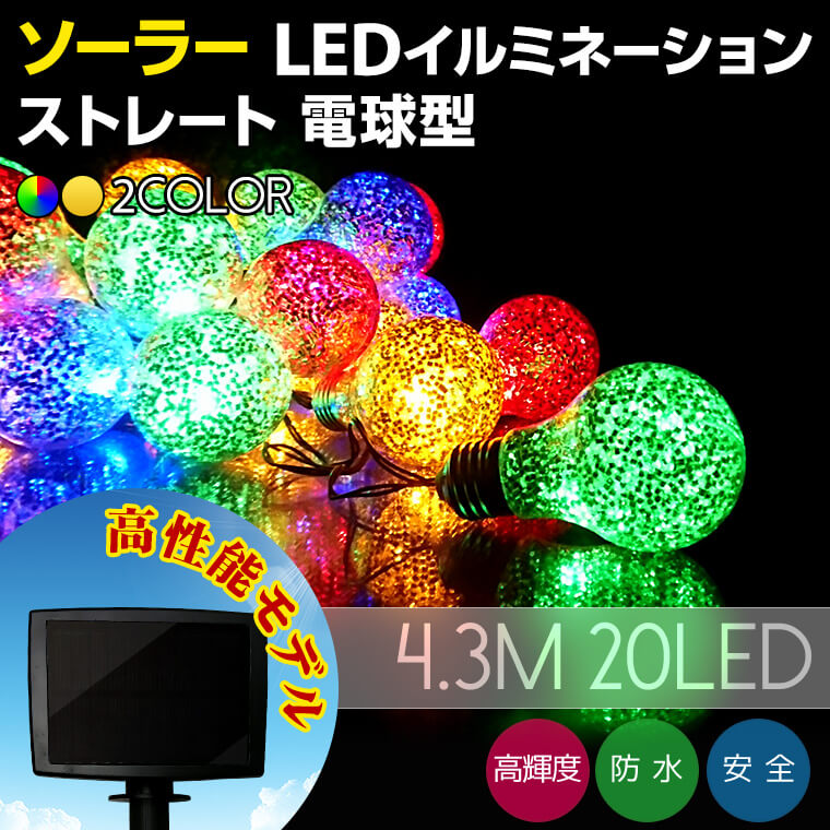 ソーラー LEDイルミネーションライト 電球型