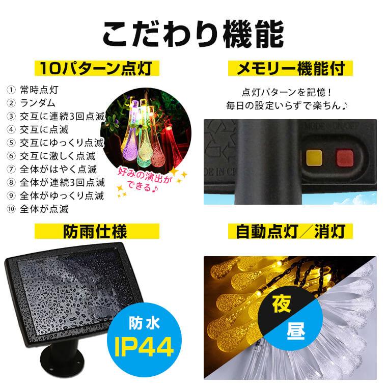 10パターン点灯・メモリー機能付・防雨仕様・自動点灯/消灯