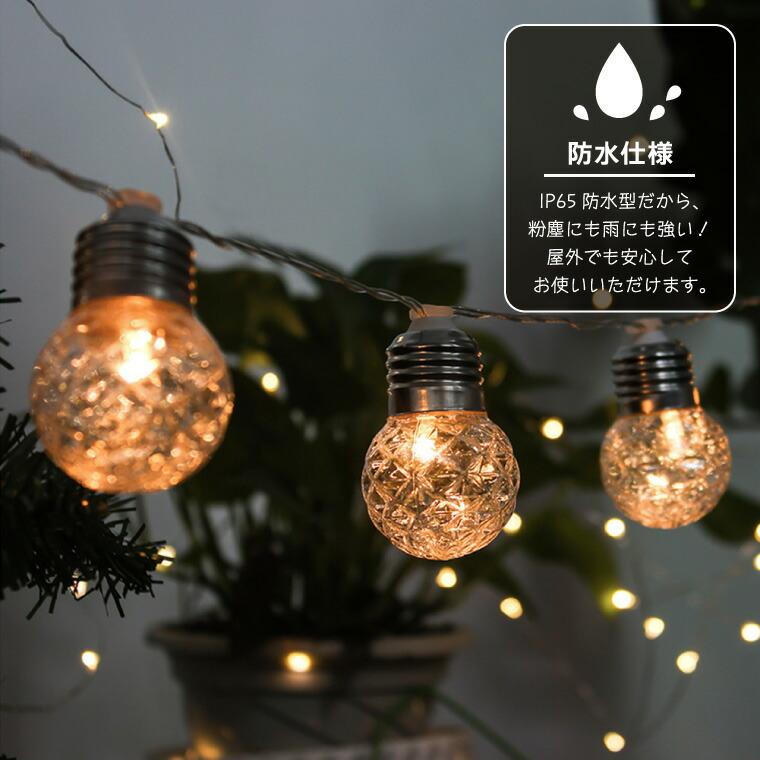 ソーラー、 LED、 ガーデンライト 、ストリングライト、電球、おしゃれ