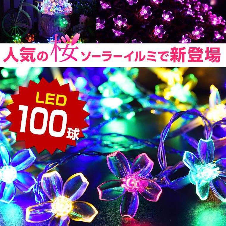 人気の桜ソーラーイルミで新登場!LED数 100球!