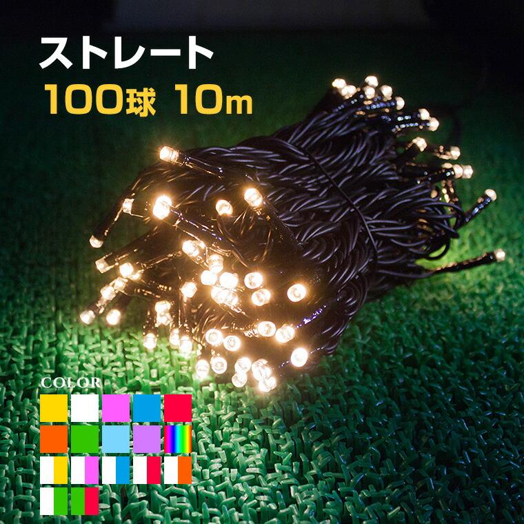LED イルミネーション 屋外 ストレート 100球