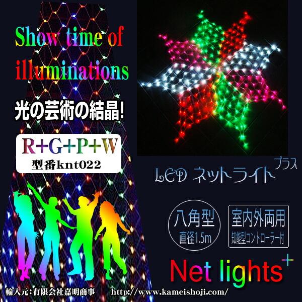 イルミネーション LED ネットライト 八角型 マルチカラー クリアコード 網状 八角形 防水仕様 直径1.5m 288球 網状 ライト ミルキーウェイ ネットライト 防水 電飾 イルミネーションライト 装飾 照明 ライト クリスマスライト