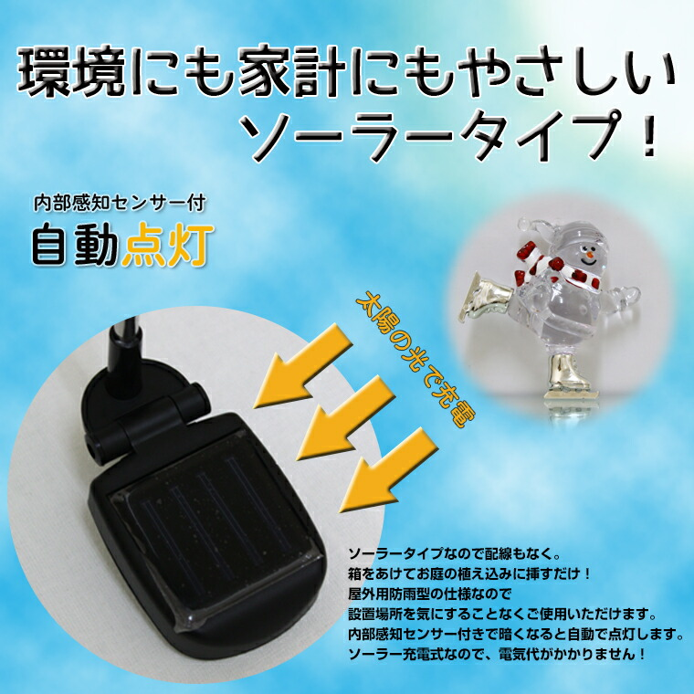環境と家計に優しいソーラータイプ。内部感知センサーで夜に自動点灯します。