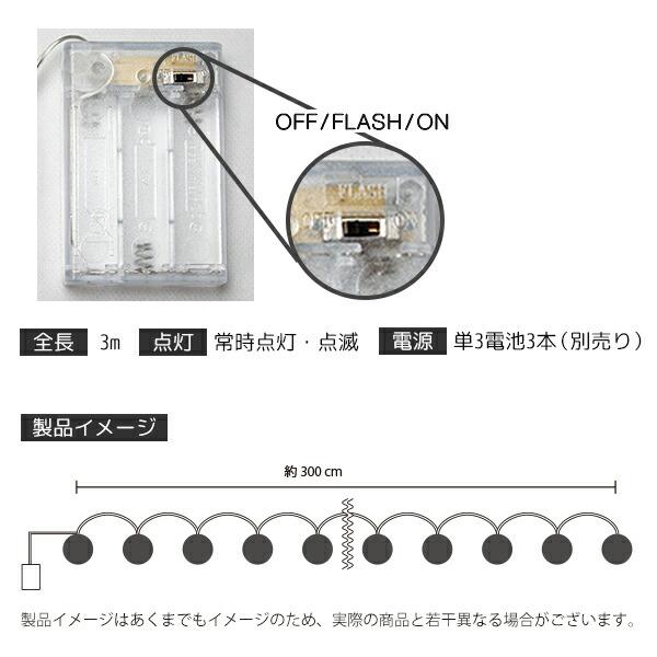 ガーランドライト イルミネーション 電池式 3m 電球 サイズ