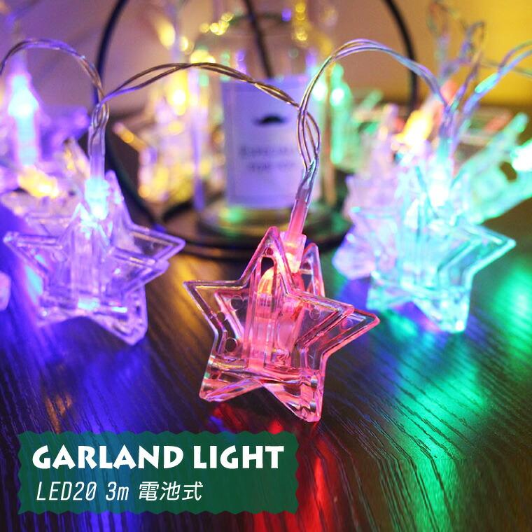ガーランド 星 写真 フォト クリップ LED ライト 電池式 ストリングライト