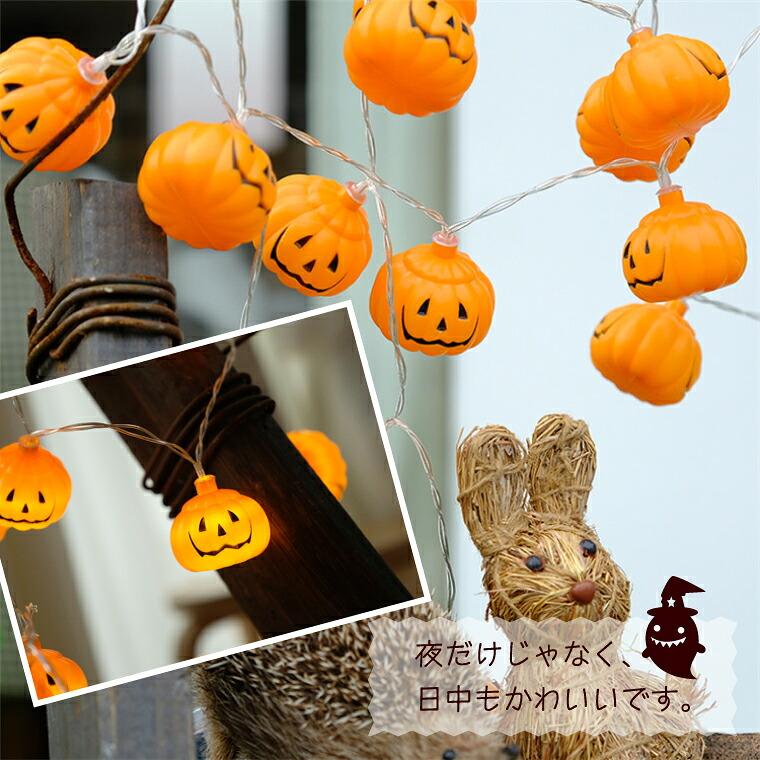 LEDガーランド ライト 電池 電球色 3m ハロウィン かぼちゃ おばけ