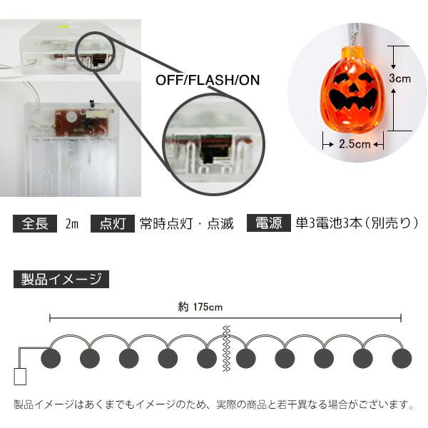 LEDガーランド ライト 電池 電球色 2m ハロウィン かぼちゃ おばけ