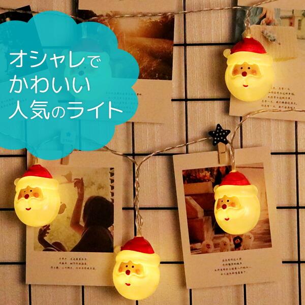 LEDガーランド ライト 電池 電球色 3m サンタ イメージ