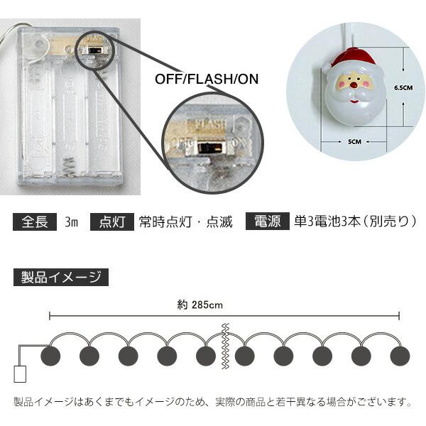 LEDガーランド ライト 電池 電球色 3m サンタ サイズ