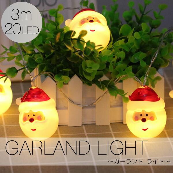 LEDガーランド ライト 電池 電球色 3m サンタ