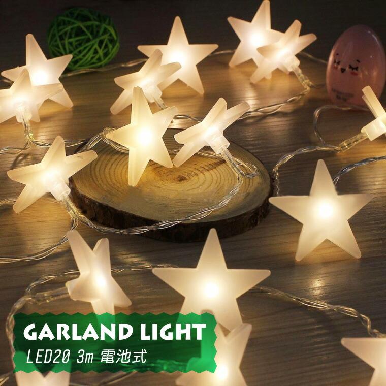 ガーランド 星 LED ライト イルミネーション 電池式 ストリングライト 電球色
