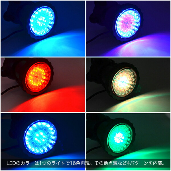 LEDのカラーは16色対応。その他点滅など4パターン内蔵。