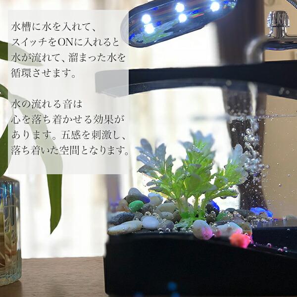 水槽内の水は循環します。水を濾過するフィルター機能はございません。