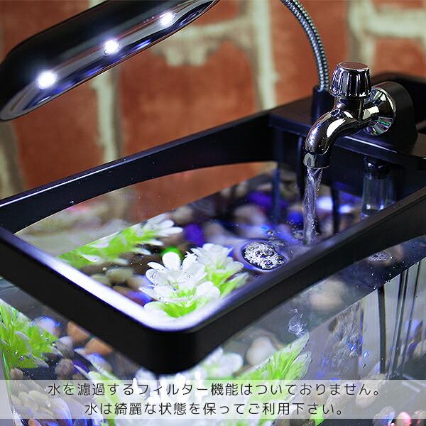 水槽内は綺麗な水質を保ってご利用下さい。