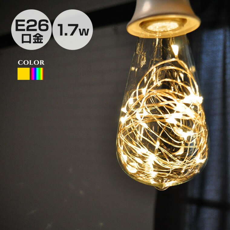 ジュエリーライトバルブ 電球型 エジソン電球 間接照明