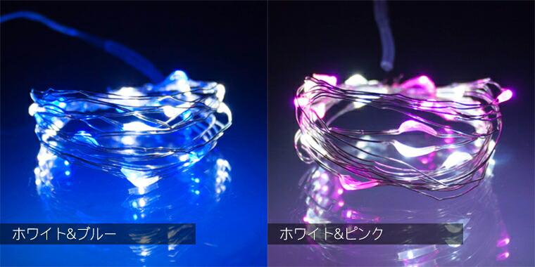 カラーバリエーション(ホワイト&ピンク・ホワイト&ブルー)