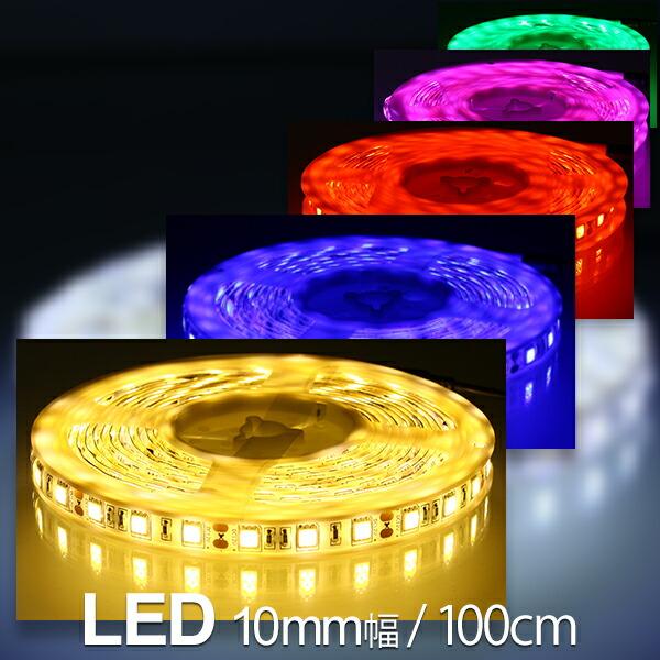 LEDテープライト 5050 単色系