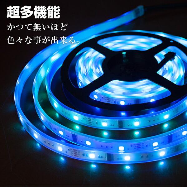 青 IP65準拠 流れるLEDテープ テープライト 白 5m 流れる 流れるLEDテープ 5050smd 5050 smd LED 流れるLED フラッシャー 133パターン内蔵 12V マルチカラー 防水 流れる レインボー 動く 移動 多機能 赤 RGB 緑 RGB 150球