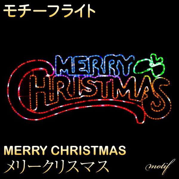 モチーフライト。メリークリスマス。書体。