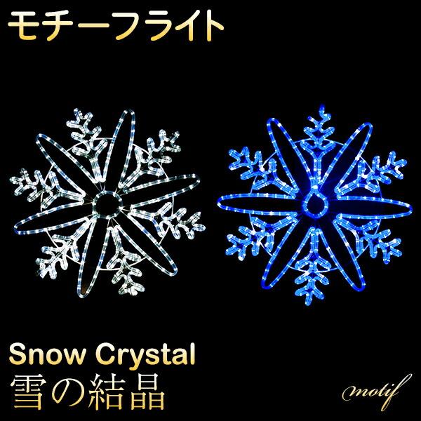 モチーフライト。雪の結晶。