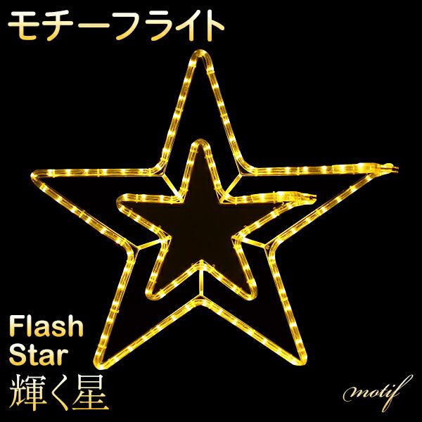 イルミネーション モチーフ 輝く星 52×50cm フラッシュなど点灯パターン変更可能 スター 星 Star 流れ星 LED 屋外 モチーフライト クリスマス motif