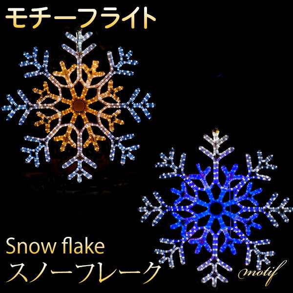 イルミネーション モチーフ 雪 SNOW 防水 屋外 フレーク 電飾 チューブライト 飾り付け 2Dモチーフ ライト トップ