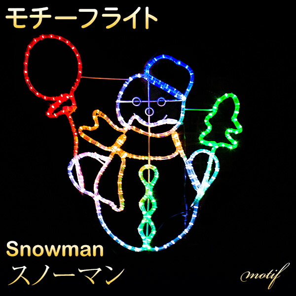 イルミネーション モチーフ スノーマン 70×68cm 雪だるま LED 屋外 モチーフライト クリスマス motif